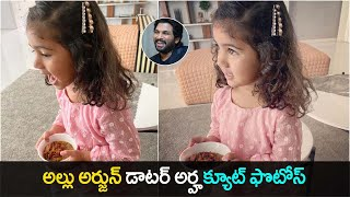 Watch: Allu Arjun daughter Arha latest cute photos..
