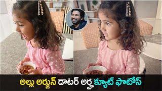 Watch: Allu Arjun daughter Arha latest cute photos..