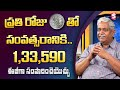 Money Saving Methods | Regular savings with 2 rupees | Chalapatihi garu | SumanTV Money