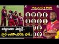 West Indies T20 World Cup Squad Analysis ఆరేళ్ల తర్వాత అతడికి చోటు! || Oneindia Telugu