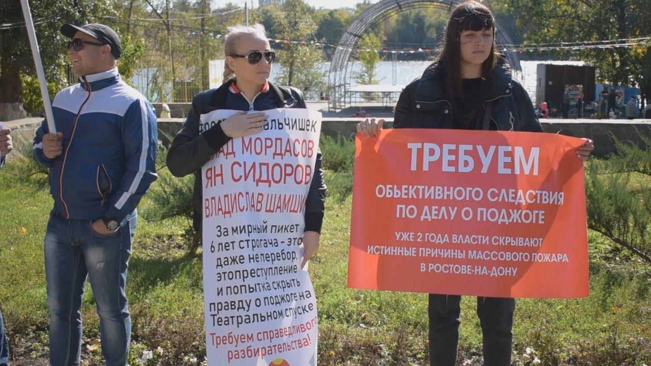 Ростовчане осудили суровый приговор Мордасову и Сидорову