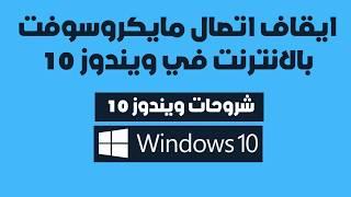 ايقاف اتصال مايكروسوفت بالانترنت في ويندوز 10     -