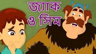 জ্যাক ও সিম Jack And Beanstalk - রুপকথার গল্প Rupkothar Golpo | Bangla Fairy Tales | Bangla Cartoon