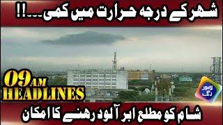 News Headlines | 9:00 AM | 19 October 2018 | Lahore Rang