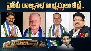 YSRCP Finalises Rajya Sabha MP Candidates..
