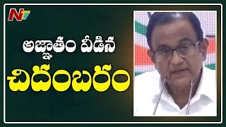 Chidambaram Press Conference..