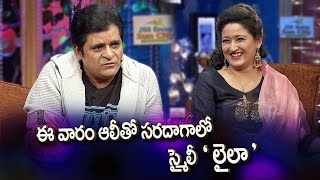 Alitho Saradaga promo: Actress Laila warns Balakrishna in ..