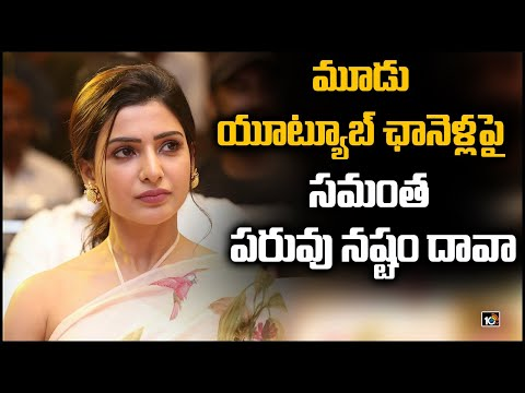 Actress Samantha files petition against three YouTube channels in Kukatpally court