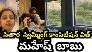 Mahesh Babu competes with his daughter Sitara in swimming,..