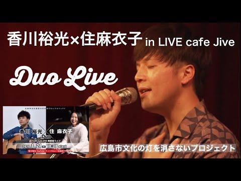 香川裕光×住麻衣子 Duo @LIVE Cafe JIVE 無観客ライブ【広島市文芸術の灯を消さないプロジェクト】