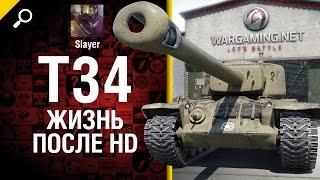 T34: жизнь после HD - от Slayer