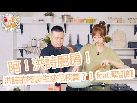 《阿!洪詩 廚房》洪詩的特製生炒花枝羹?! feat.聖凱師