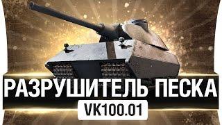 РАЗРУШИТЕЛЬ ПЕСКА - VK100.01 (P)