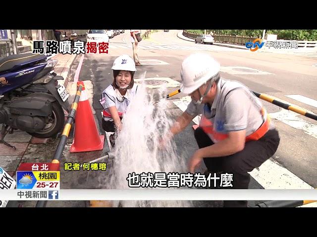 馬路噴泉直衝三樓高 騎士驚呆狂通報