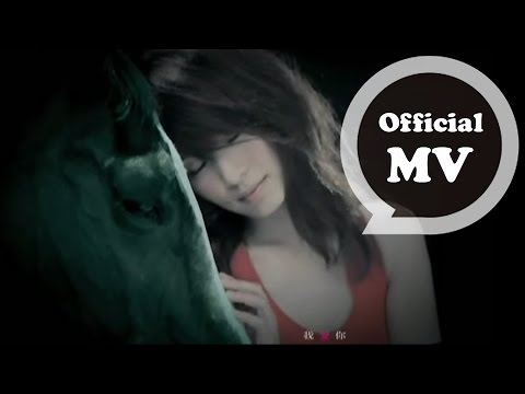 田馥甄 Hebe Tien [ LOVE! ] Official MV
