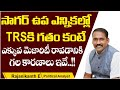 Nagarjuna Sagar ByPoll Results 2021 TRS Majority Votes    Political Analyst Rajanikanth Errabelly