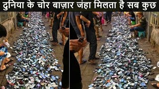 दुनिया के चोर बाज़ार | Top 5 famous thief markets in the world