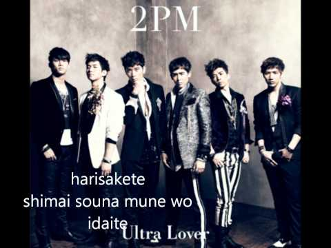 I'll Be Back (Japanese version with lyrics) By 2pm
