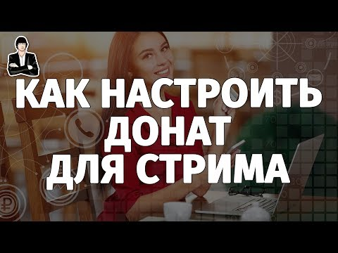 Как настроить донат на Ютубе через OBS + DonationAlerts | Как сделать донат на стриме