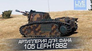 Артиллерия для фана: 105 leFH18B2