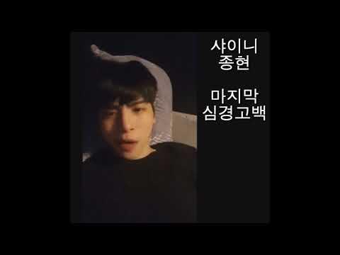 샤이니 종현 자살직전 마지막 심경고백 SNS 인스타에 남긴글