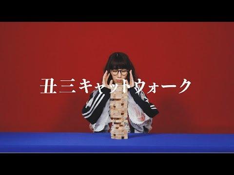 【MV】ポップしなないで「丑三キャットウォーク」