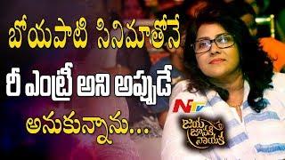 Actress Vani Viswanath speaks about Boyapati Srinu..