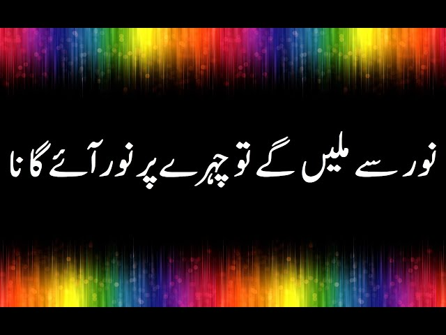 Get Connected With Noor S A And Get Noor At Face نور سے ملیں گے تو چہرے پر نور آئے گا