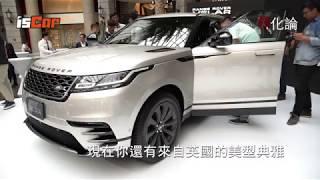 「最美休旅」沒有之一,Range Rover Velar前衛風格加身、309萬起正式抵台