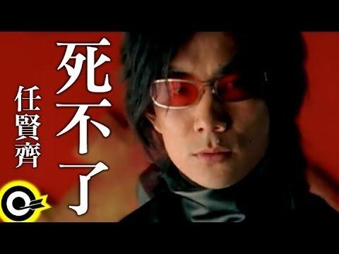 任賢齊 Richie Jen【死不了 Not gonna die】中視「笑傲江湖」主題曲 Official Music Video