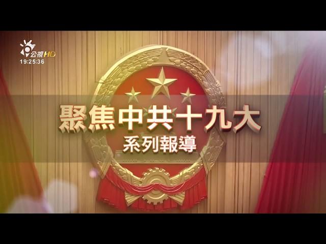 確保19大期間社會穩定 中國提前部署維穩