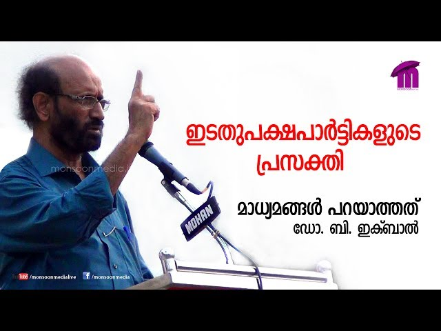 Role of Left Parties in Indian Politics Speech by Dr. B. Ekbal