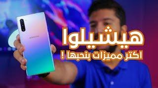 Samsung Galaxy Note 10 PRO | سعر ومواصفات سامسونج ...