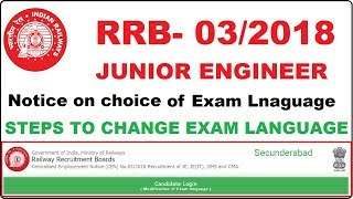 RRB JE EXAM 2019 || STEPS  TO CHANGE EXAM LANGUAGE - CEN 03/2018 ||