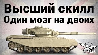 Высший скилл - Centurion Mk. 7/1 - Один мозг на двоих