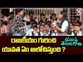 What Does Youth Think About Current Politics...? | Yuva Telangana | V6 News