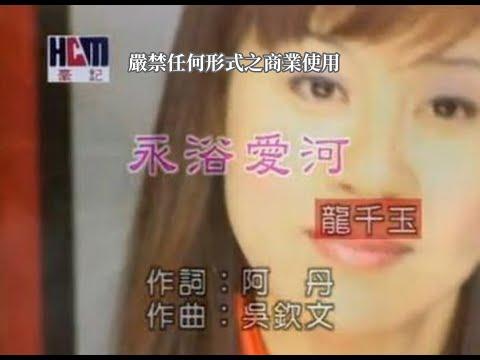 龍千玉-永浴愛河(練唱版)