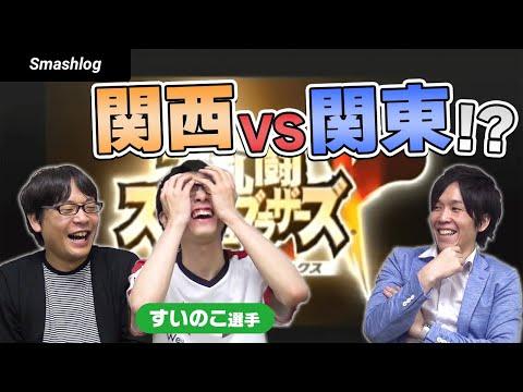 関西VS関東!?知られざる日本スマブラ界隈の歴史【2008年〜】  |  SmashlogTV