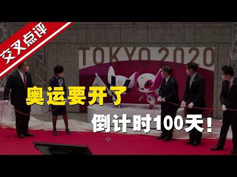 【交叉点评】要开了!东京奥运会还剩100天 究竟变啥样?中国队准备好了吗?