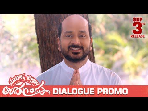 Dialogue promos- Nootokka Jillala Andagadu- Avasarala Srinivas