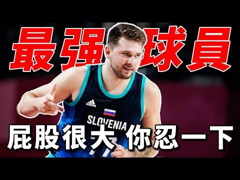 奧運賽場大殺四方!半場轟31+8,Luka Doncic就是世界最强球員!【NBA】球學家