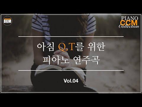 [Vol.4]아침 Q.T를 위한 CCM 피아노 연주곡 - 크리스찬 BGM
