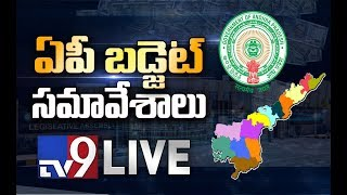 AP Assembly Budget Session 2019 LIVE..
