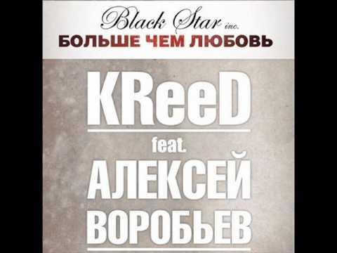 KReeD feat. Aleksey Vorobyov - Bolshe chem lubov