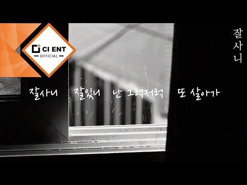 [TAKE(테이크)] 잘사니(LYRIC VIDEO)
