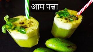 Restaurant Style Aam Panna मुँह में पानी लाने वाला ड्रिंक Aam Panna recipe Raw Mango  Kairi Panna
