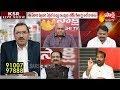 KSR Live Show   Income Tax raids   150 కోట్లు ముట్టిన ఆంధ్రా ప్రముఖుడెవరు? - 13th November 2019