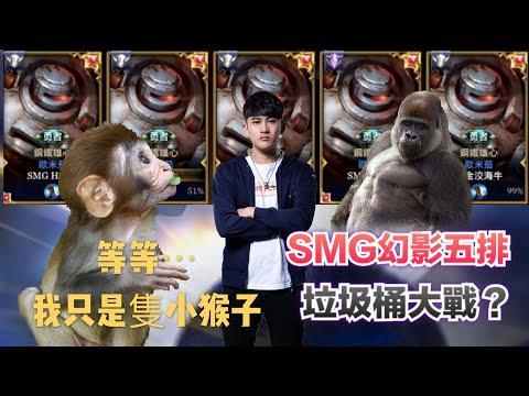 傳說對決 x CHICHI | 為什麼我只是隻猴子(´༎ຶД༎ຶ`)