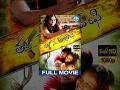 Tanu Nenu Mohammad Rafi Telugu Full Movie || Sanjith, Sravani || Om Prakash Martha || Ram Narayan