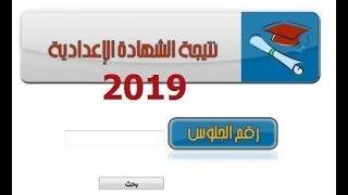 نتيجة الشهادة الاعدادية محافظة كفر الشيخ ٢٠١٩     -